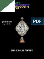 Quran by Bilal Ahmed Shaik