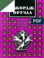 Джордж Оруэлл - Чарльз Диккенс