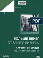 Alexandr_Levitas_Bolshe_deneg_ot_Vashego_biznes.epub