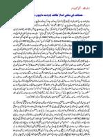 Power & Responsibilities of Electronic Journalism