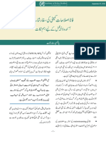 FATA Reforms Committee Recommendations (Urdu)