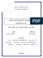 الولاية و التنمية المحلية.pdf