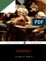 [企鹅经典]拉摩的侄儿[法]狄德罗.陆元昶译.重庆出版社(2008)