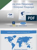 Εξελίξεις στον ελληνικό και παγκόσμιο τουρισμό