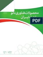 Iran Nano Products