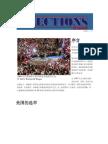 美国选举简介.pdf