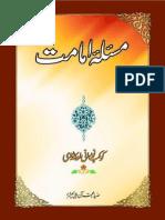 Mas'alah-e-Imaamat (Urdu)