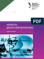 Elementidiskretnematematike.pdf