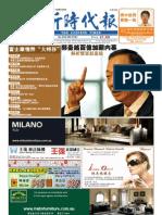 新时代报 2010年 07月02日 920期