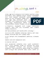 Ammayude Priyappetta Makan -6