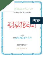 Kaide_Nuranije.pdf