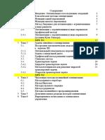 043_Методы оптимизации