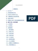 Цитаты Председателя Мао Цзэдуна