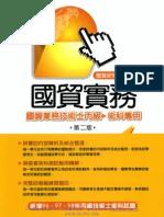1O60國貿實務-國貿業務技術士丙級-術科