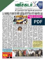 09 02 2017 Manichudar Tamil Daily E Paper