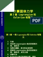 清华大学计算固体力学第二次课件-一维Lagrangian和Eulerian有限元