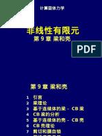 清华大学计算固体力学第九次课件-梁和壳