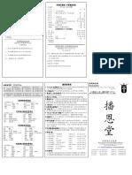 2.12.17早午堂+P2 docx