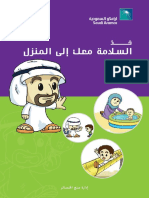 Aramco - Home  Safety Booklet(Arabic).pdf