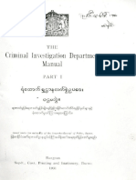 The Criminal Investigation Department Manual (Part 1)