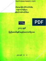Union of Myanmar Income Tax Law in 2014