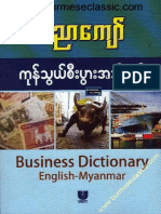 Business Dictionary (English - Myanmar)