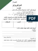 islamic-3ap-2trim1.docx