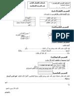 امتحان التربية الاسلامية مارس 2013.docx