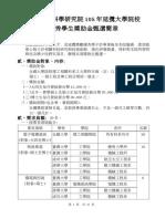 延攬105年獎助生簡章(官網公告) (2)