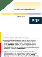Μαθημα 6 Leasing