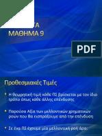 ΜΑΘΗΜΑ 9(ΠΑΡΑΓΩΓΑ)