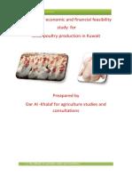 ملخص دراسة الدجاج اللاحم انجليزي بعد التعديل