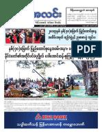 Myanma Alinn Daily_ 13 February  2017 Newpapers.pdf
