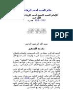 Hikam Rifa'i حكم السيد احمد الرفاعي