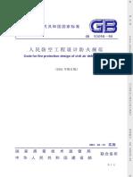 GB 50098-98 人民防空工程設計防火規範 (2001)