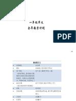 华文  RPT 一年级.pdf