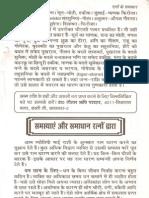 Muft Jyotish Upay - Aarthik Samasya Aur Berojgaari Door Karne Ke Upay
