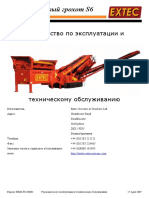 RU S6 Manual