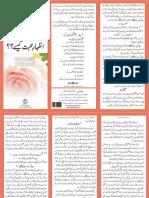 AIWF EPamphlets 012 Izhar e Muhabbat Kaisay