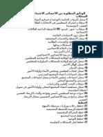 الوثائق المطلوبة من الأخصائي الاجتماعي والنفسي (1)