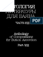 Sheets-State Publishers Muzyka - Anthology of Compositions for Button Accordion (Part VIII) (Compiled - Friedrich Lips) (Moscow 1991)