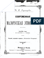 Sumcov_N._Sovremenniaja_malorusskaja_etnografia._Chast_1._Kiev,1893.pdf