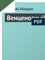 Maurin E Priklyucheniya3 Vencenosnyiyi Rab.a6