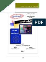 كتاب الاعلام الجديد PDF