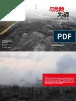 绿色和平-四川磷矿