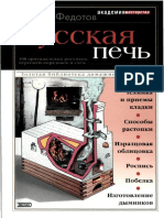 Fedotov G Ya - Russkaya Pech