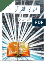 Anwar Ul Quran by Molvi Anees Ahmed