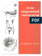 Атлас Оперативной Гинекологии - Уиллисс (2004)