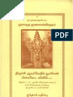 Aushadha Gunasangraham