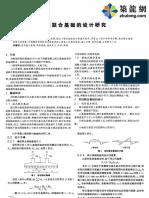 双柱联合基础的设计研究.pdf